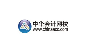 中华会计网校会计证培训