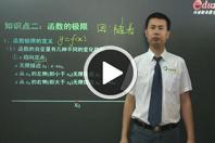 高等数学视频试听