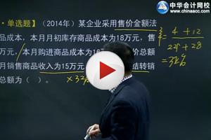 中华会计网校初级会计实务习题班