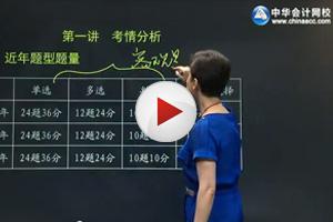 中华会计网校初级会计实务预习班
