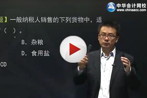 中华会计网校经济法基础强化班