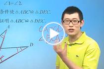 初一数学同步提高课程