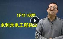 2017年二建 水利-基础班-JG-刘永强(8-11)郑州二建培训班