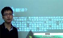 董仲蠡老师视频