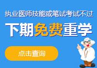 医学教育网执业医师实践技能
