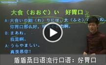 新东方盾盾桑日语流行口语:好胃口