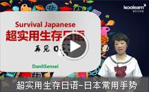 新东方超实用生存日语-日本常用手势