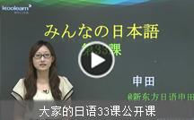 新东方大家的日语33课公开课