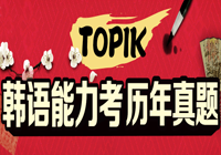 新东方韩语能力考试TOPIK真题