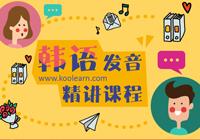 新东方韩语零基础入门语音