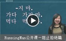 RunningMan公开课—阻止拒绝篇