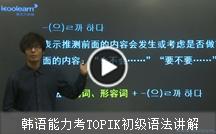 韩语能力考TOPIK初级语法讲解