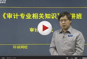 环球网校培训视频-审计专业相关知识