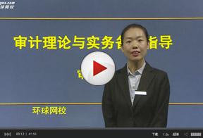 环球网校培训视频-审计理论与实务