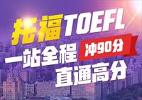 新东方托福网络课程