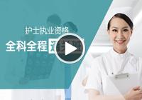护士网上培训