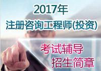 2017年咨询工程师招生简章