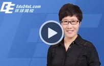 李娟会计从业资格课程