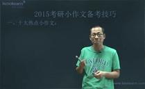 王江涛老师视频