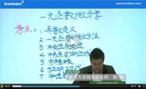 杨超考研数学视频