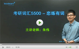 考研英语词汇5500视频
