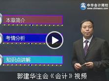 郭建华注册会计师视频