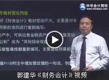 郭建华财务会计视频