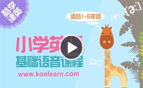 小学英语基础语音课程