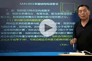 王树京建筑工程管理与实务