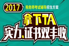 中华会计网校税务师精品热销课程