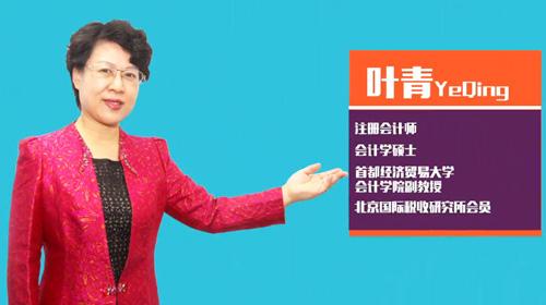 感谢叶青老师_注册会计师