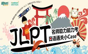 新东方日语在线_新东方日语培训
