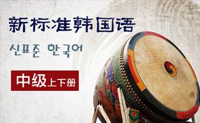 新东方中级韩语教程