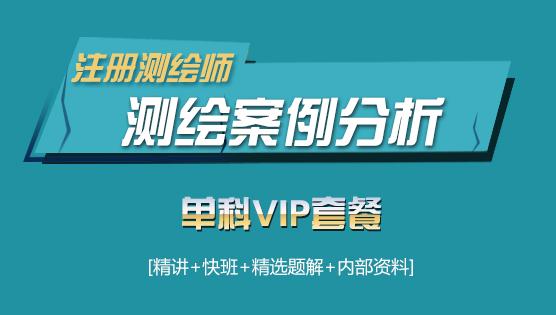 中大网校注册测绘师单科VIP套餐