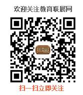 教育联展网微信公众号