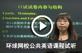 环球网校公共英语课程试听