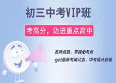 中考VIP班