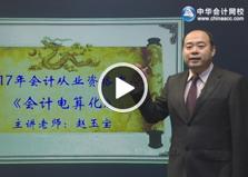 赵玉宝:《会计电算化》基础班