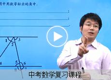 中考数学复习课程