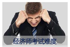 经济师考试难度