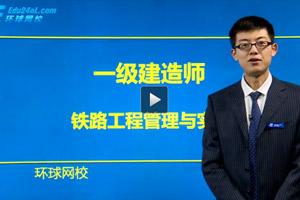 孙文波铁路工程管理与实务