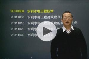 刘永强水利水电管理与实务