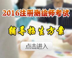 注册测绘师网校