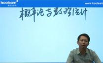 考研数学概率论和数理统计