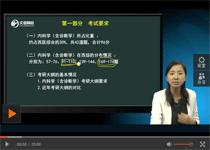 考研专业课视频