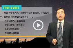 中华会计网校从业资格