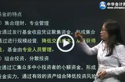 中华会计网校银行从业资格
