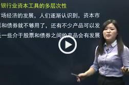 中华会计网校证券从业资格