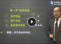 中华会计网校会计基础