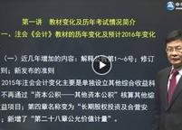 中华会计网校会计